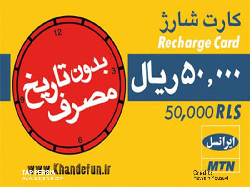 Get a Sim Card in Iran