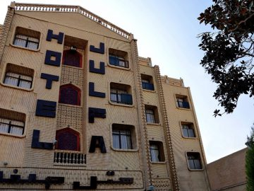 Online Booking Jolfa Hotel - Isfahan - Budget Travel To Iran | TAP Persia