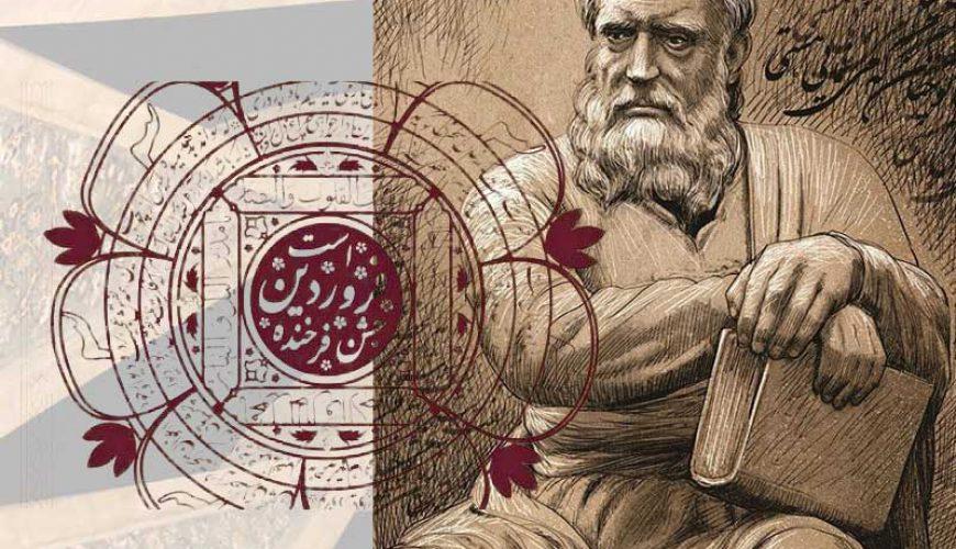 Iranian Calendar - Iranian Calendar