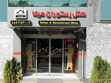 Mina Hotel - Tehran - Budget Travel To Iran | TAP Persia