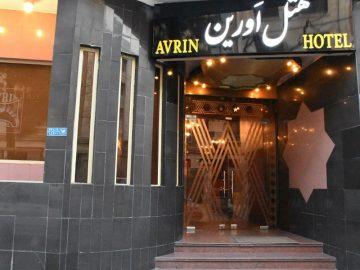 Avrin Hotel - Tehran - Travel to Iran | Tap Persia