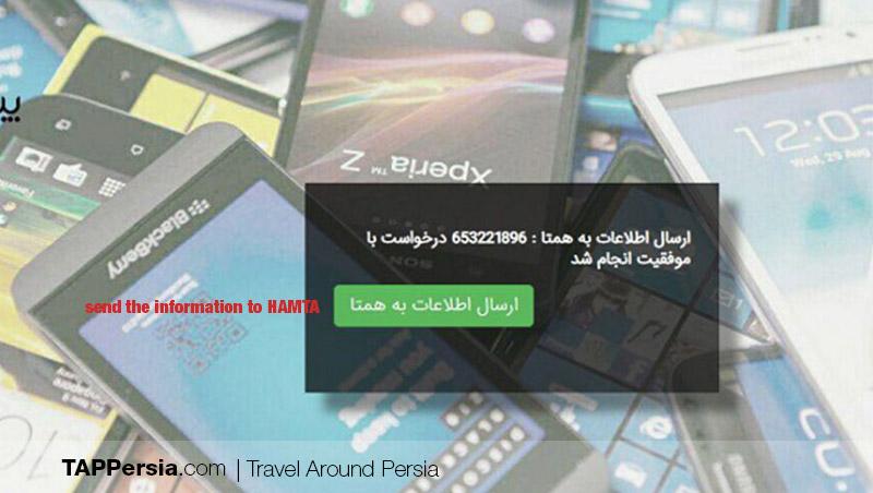 sending Information to HAMTA