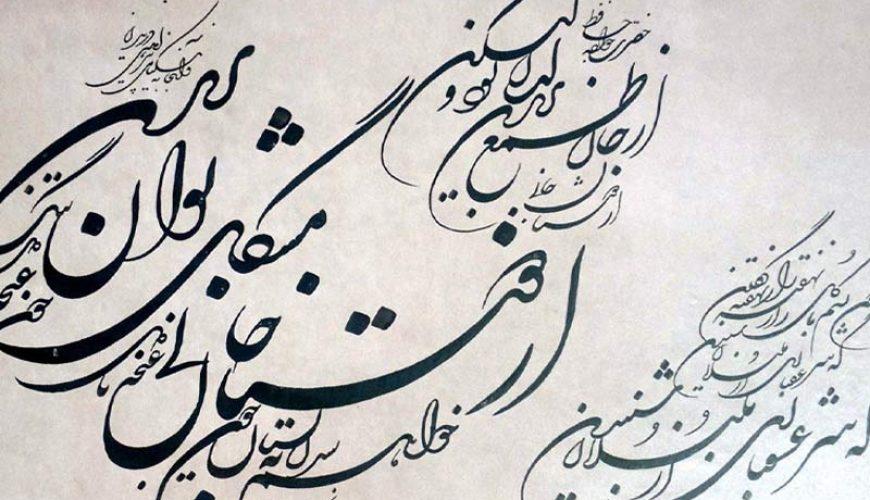 Farsi Language - to learn language in Iran