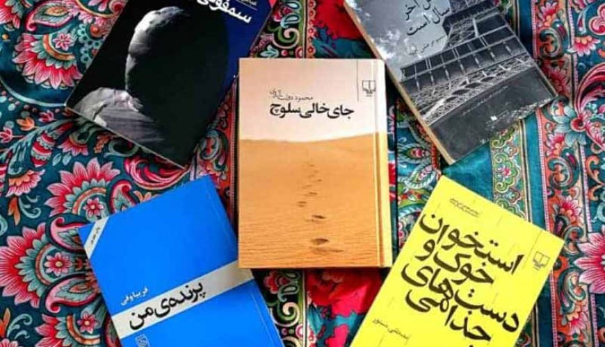 10 Top Iranian Books You Shouldn't Miss Reading