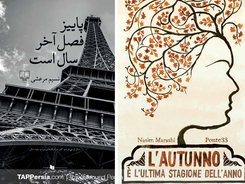 Fall is the Last Season of the Year - 10 Top Iranian Books You Shouldn't Miss Reading