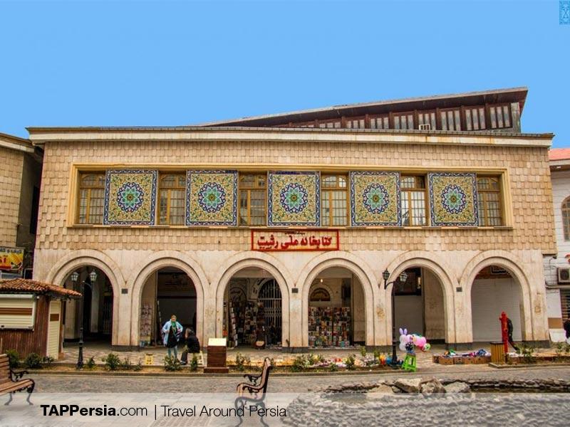 Shahrdari Square in Rasht - Iran - National Library