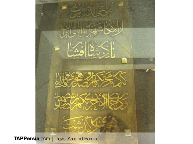 Nader Shah Afshar's Tomb - Iran